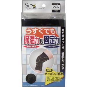 スキンサポーター ひざ用 Lサイズ 1枚入|kintarou