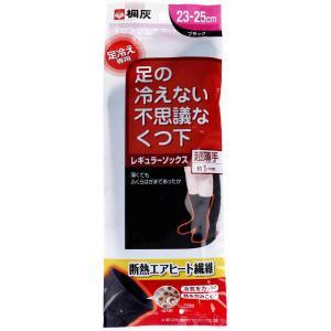 足の冷えない不思議なくつ下 レギュラーソックス超薄手 ブラック 23-25cm|kintarou