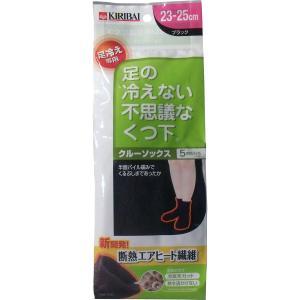 足の冷えない不思議なくつ下 クルーソックス ブラック 23-25cm|kintarou