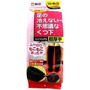 足の冷えない不思議なくつ下 ハイソックス 超厚手 ブラック フリーサイズ|kintarou