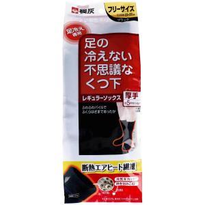 足の冷えない不思議なくつ下 レギュラーソックス 厚手 ブラック フリーサイズ |kintarou