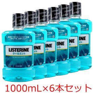 J&J 薬用リステリン クールミント 1000ml 6本セット
