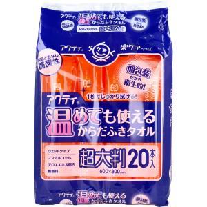アクティ 温めても使える からだふきタオル 超大判 個包装 20本入|kintarou