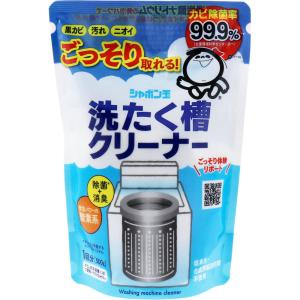 黒カビ・汚れ・ニオイ、ごっそり取れる!洗濯槽の裏側に隠れたカビや汚れをしっかり洗浄します。1袋1回分...
