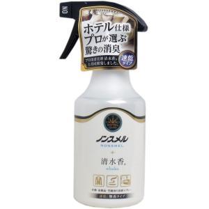 ノンスメル清水香 衣類・布製品・空間用の消臭スプレー 無香タイプ 300mL