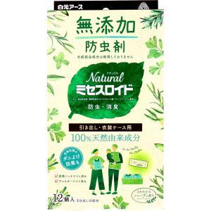 100%天然由来成分でできた防虫剤です。 天然由来成分が大切な衣類をせんいの虫から守ります。 成分由...