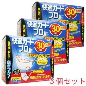 快適ガードプロ プリーツタイプ レギュラーサイズ お徳用30枚入X3個セット|kintarou
