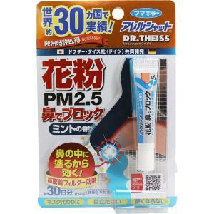 フマキラーアレルシャット 花粉鼻でブロック ミントの香り 30日分|kintarou