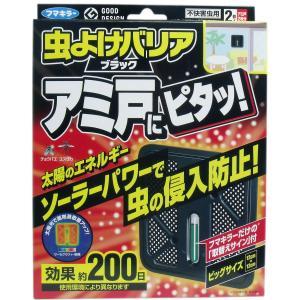 虫よけバリアブラック アミ戸にピタッ! 200日 2個入|kintarou
