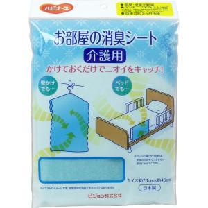 ハビナース お部屋の消臭シート 介護用 約73cm×約45cm|kintarou