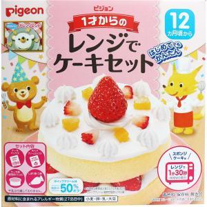 1才から食べられる!  かんたん・たのしい 手作りケーキ! かんたん手づくり  甘さひかえめ  脂肪...