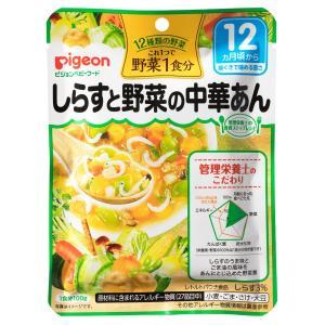 ●しらすのうま味とごま油の風味をあんにとじ込めた野菜煮。 ●12ヵ月頃から。歯ぐきで噛める固さ。 ●...
