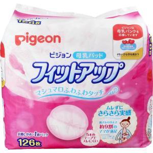 ピジョン 母乳パッド フィットアップ 126枚の関連商品7