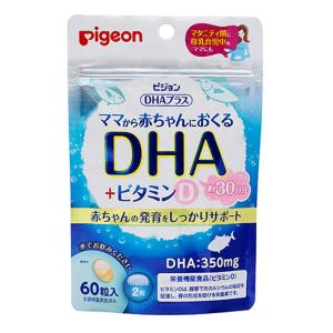 ※ピジョン 母乳で赤ちゃんへ届けるDHA+ビタミンD 60粒入