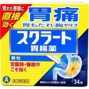 【第2類医薬品】 スクラート胃腸薬 顆粒 34包 金太郎SHOP