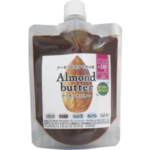 ※アーモンドバター 180g