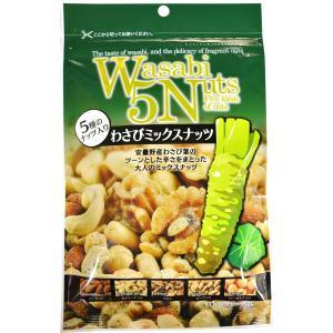 5種のナッツ入り! 安曇野産わさびの粉末をミックスナッツに贅沢に振りかけました。 ●程良い塩味がわさ...