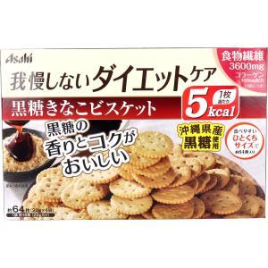 黒糖の香りとコクがおいしい♪ 沖縄県産黒糖のしっかりした甘みと香ばしいきなこの風味がベストマッチ。 ...