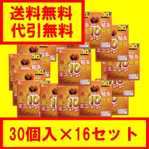 衣類に貼るカイロ 春魔人 ミニ 30枚入×16個セット 【ケース販売】|kintarou