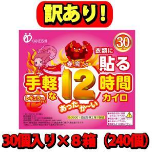 【訳アリ】 春魔人 貼るカイロ レギュラー 30個×8 【ケース販売】|kintarou