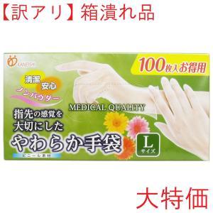 【訳アリ】やわらか手袋 L100枚入|kintarou
