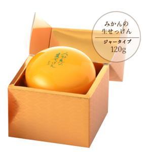 美香柑 みかんの生せっけん 120g入...