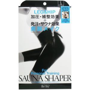 【訳あり】 パーソナル加圧サウナ レッグ&ヒップシェイパーLサイズ|金太郎SHOP