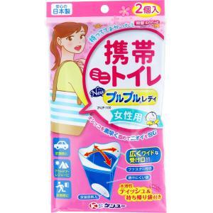 携帯ミニトイレ ニュープルプルレディ 2NJP-100 女性用 2個入|金太郎SHOP