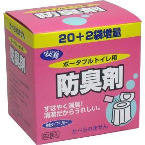 安寿 ポータブルトイレ用防臭剤 22袋入|kintarou