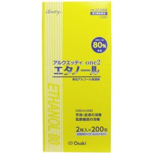 【第3類医薬品】 消毒用アルコールコットン アルウエッティ エタノール 4cm×4cm 2枚入×200包