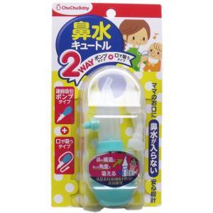 お口とポンプ、用途で使い分けられる2WAYタイプ!  2WAYだから赤ちゃんの状態(症状や鼻づまりの...