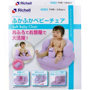 お風呂で!お部屋で!大活躍♪ 赤ちゃんにやさしい、やわらかチェア! 小さくたためるので収納も持ち運び...