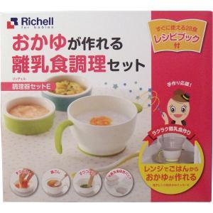 リッチェル 調理器セットE (離乳食調理セット)