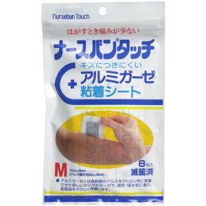 はがすとき痛みが少ない!ナースバンタッチは高純度のアルミをテトロン布に蒸着させたアルミガーゼに、ムレ...