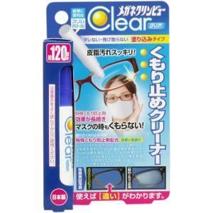 皮脂汚れスッキリ! 特殊くもり防止剤+油脂洗浄成分配合! メガネのくもり止め効果が長続き! ●特殊く...