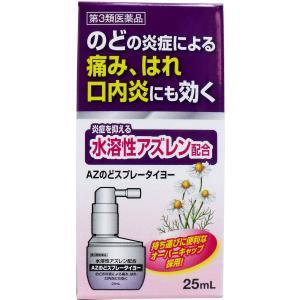 【第3類医薬品】 AZのどスプレータイヨー 水溶性アズレン配合 25mL 2月25日までの特価