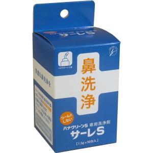 ハナクリーンS専用洗浄剤 サーレS 50包|kintarou