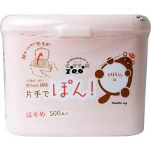 コットンZOO 赤ちゃん綿棒 片手でぽん ほそめ 500本入