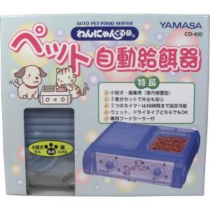 わんにゃんぐるめ ペット自動給餌器CD-400 クリアブルー kintarou