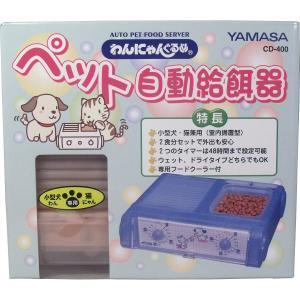 わんにゃんぐるめ ペット自動給餌器CD-400 クリアピンク kintarou