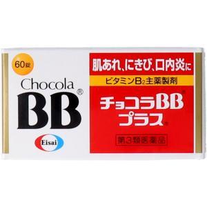 【第3類医薬品】 チョコラBBプラス 60錠