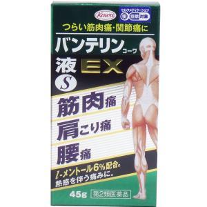 【第2類医薬品】 ★バンテリンコーワ 液S EX 45g