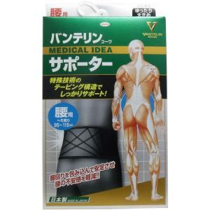 バンテリンサポーター 腰用 ゆったり大きめ LLサイズ ブラック 1枚入|kintarou