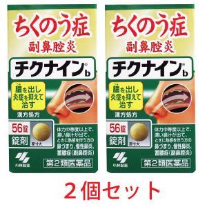 【第2類医薬品】 チクナインb 56錠×2個セット