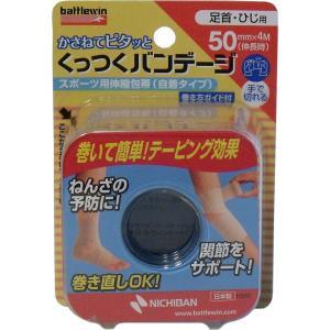 ニチバン バトルウィン くっつくバンテージ K...の関連商品7