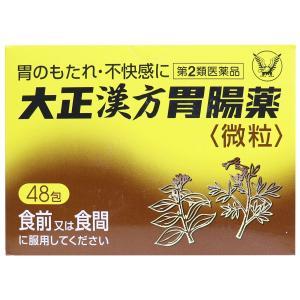 【第2類医薬品】 大正漢方胃腸薬 細粒 48包|金太郎SHOP