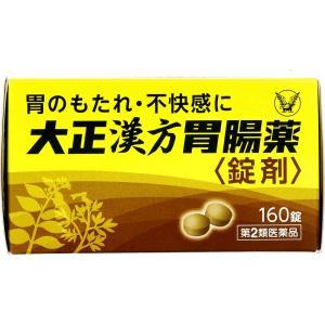 【第2類医薬品】 大正漢方胃腸薬 160錠|金太郎SHOP
