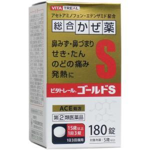 【第(2)類医薬品】 ビタトレール ゴールドS 総合かぜ薬 ...