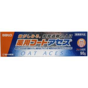 サトウ製薬 薬用コートアセス 薬用歯みがき 90g
