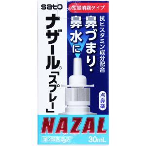 【第2類医薬品】 ナザール スプレー ポンプ 30mL
